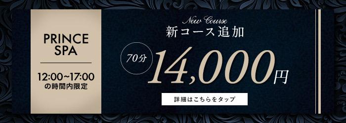 70分14000円