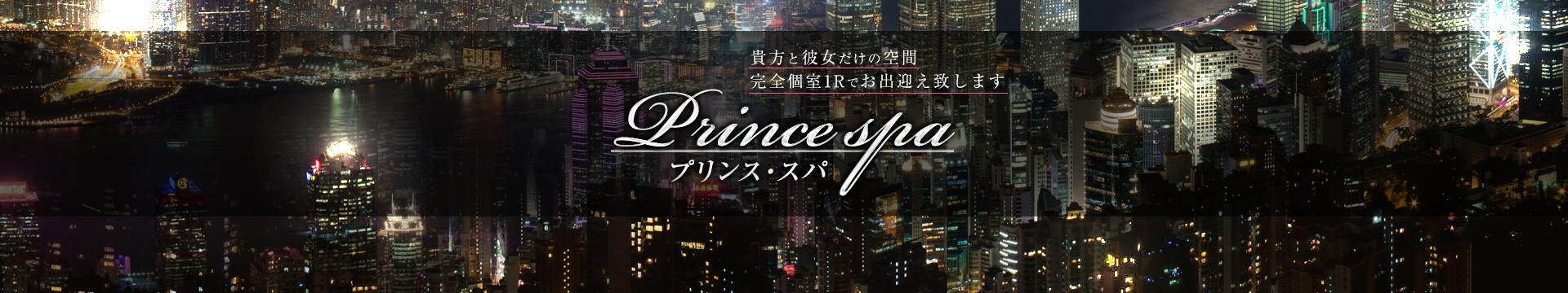 Prince spa プリンス スパ