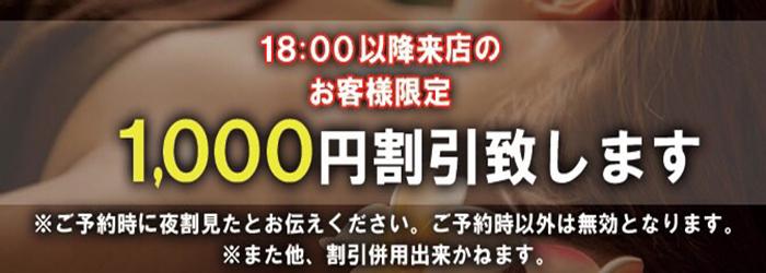 1,000円割引