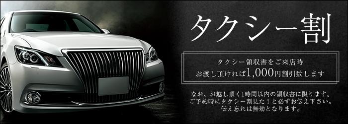 ☆★タクシー割★☆