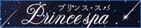 品川メンズエステ Prince spa プリンス スパ200×40