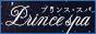 品川メンズエステ Prince spa プリンス スパ88×31